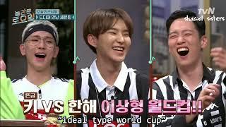 """[Eng Sub] """"Key vs Hanhae"""" who did Hoshi choose?"""
