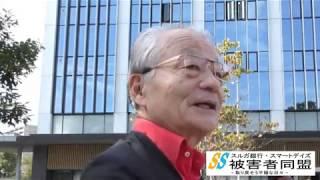 スルガ銀行創業家ファミリー企業融資裁判レク 2019.10.03 静岡地裁