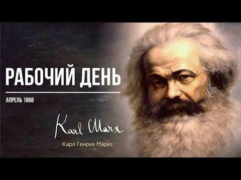 Карл Маркс — Рабочий день (04.68)
