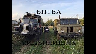Битва между Газ 66 и Урал 4320 в канаве!!! Кто круче? Есть пострадавшие.
