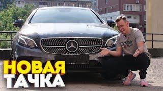 Мой Mercedes за 6.000.000 рублей! Первый ВЛОГ! +РОЗЫГРЫШ