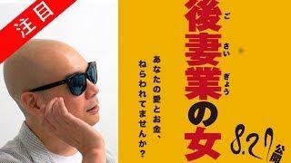 mqdefault - 宇多丸 映画「後妻業の女」大竹しのぶ、豊川悦司主演 シネマハ