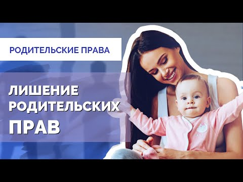 Лишение родительских прав