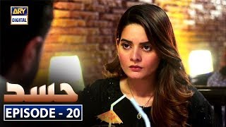 Hassad Episode 20 | 19th August 2019 | ARY Digital Drama