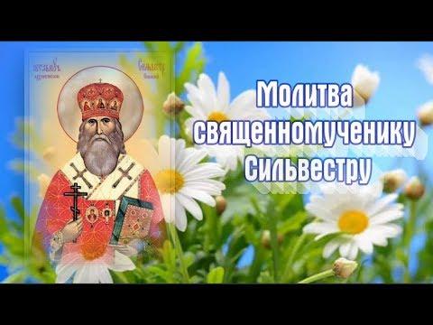 Молитва священномученику Сильвестру - День ПАМЯТИ: 10 марта ( дата для 2019 года)