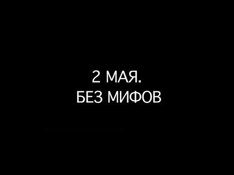 2 мая. Без мифов
