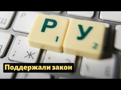РОССИЯ БЕЗ МИРОВОГО ИНТЕРНЕТА