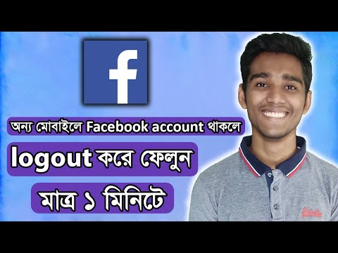 how to logout facebook account from other devices || how to logout from facebook. AM Tips And Tricks