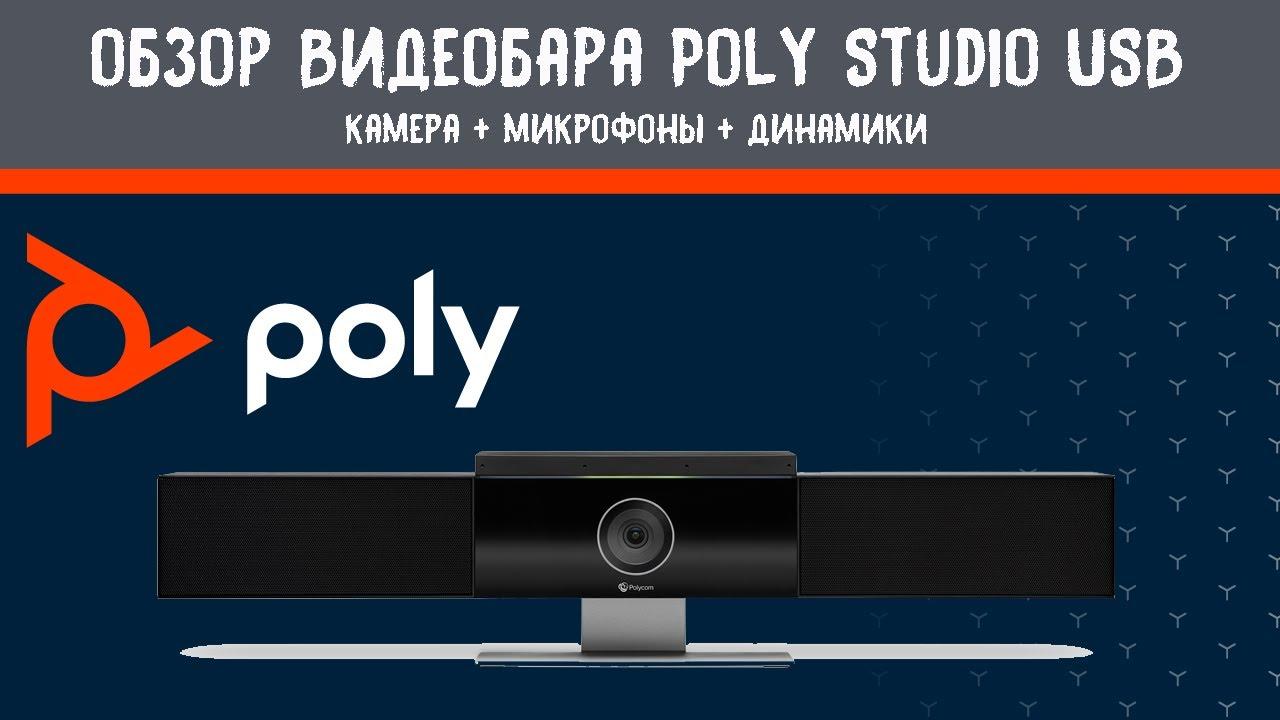 Полный обзор и тест системы для видеоконференций Poly Studio USB