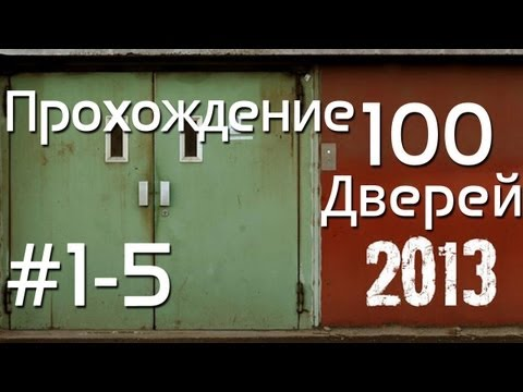100 дверей прохождение (1-5) 100 doors 2013 Walkthrough