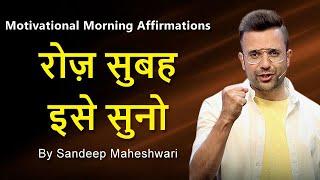 MORNING MOTIVATIONAL VIDEO - Sandeep Maheshwari | DAILY MORNING AFFIRMATIONS Hindi
