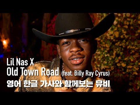 [한글자막뮤비] Lil Nas X - Old Town Road (ft. Billy Ray Cyrus)
