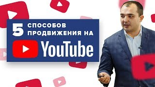 5 способов продвижения канала на YouTube