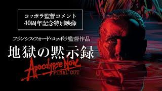 コッポラ監督コメント映像+40周年記念特別映像 地獄の黙示録