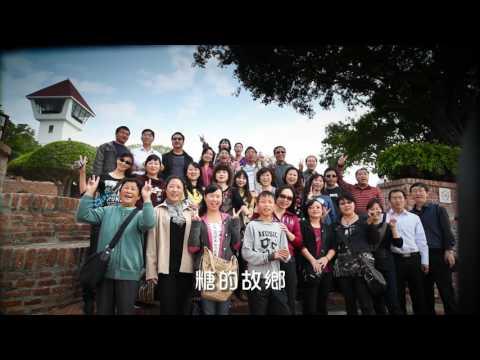 2017 國際精煉糖技術年會介紹台灣宣傳片-中文版