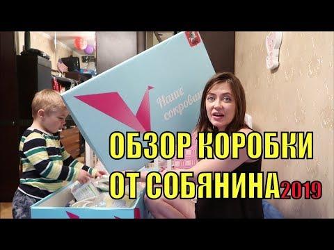 ЧТО ДАРЯТ НА РОЖДЕНИЕ РЕБЕНКА/КОРОБКА от СОБЯНИНА 2019/МОСКВА