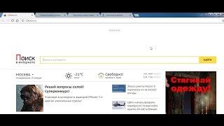 Как удалить 12kotov.ru из браузера