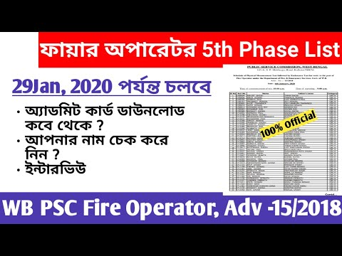 PSC Fire Operator 5th Phase List | WB PSC Fire Operator, Physical Test Adv-15/2018 | Education Notes