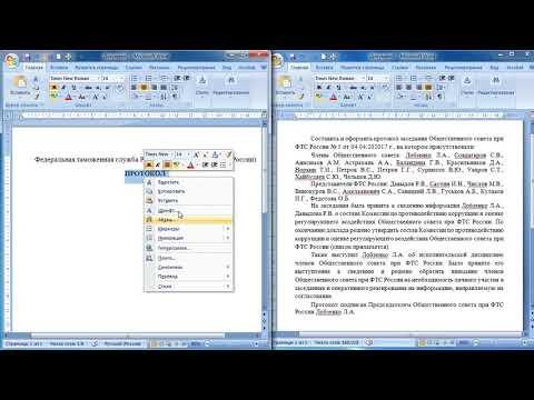 2. Составление и оформление протокола