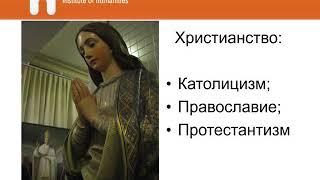 Религиоведение. Человек в поисках истины