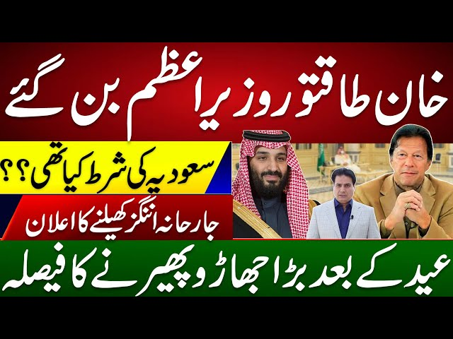 Imran Khan Becomes Powerful Prime Minister | What Was the Condition of Saudi Arabia