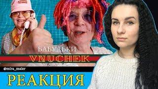 Тимати feat. Егор Крид - Гучи (ПАРОДИЯ от Бабулек) РЕАКЦИЯ