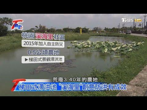 """都市強降雨淹水惡夢 """"滯洪池""""能解?! T觀點 20190810 (3/4)"""
