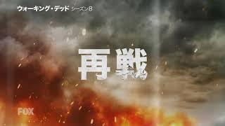 「ウォーキング・デッド」シーズン8後半(第9話以降) 予告編