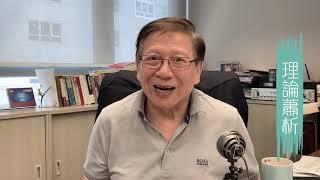 誰會阻撓香港民主及人權法案通過?〈蕭若元:理論蕭析〉2019-09-19〈蕭若元:理論蕭析〉2019-09-19