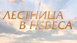 Лестница в небеса (11 серия)