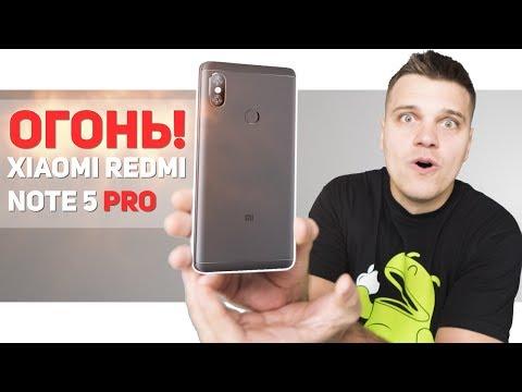 Xiaomi Redmi Note 5 Pro: ОГОНЬ в моей душе Ещё горит...