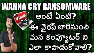 what is wanna cry ransomware? how to protect your self ? ll in telugu ll by prasad ll