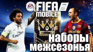 Открываем  НАБОРЫ МЕЖСЕЗОНЬЯ - FIFA Mobile 18