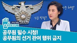 [공무원의 선거관여 행위금지] 내 손안의 선거법 영상 캡쳐화면