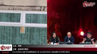 香港靈異檔案 2019-09-20《奇異村屋殺人案》