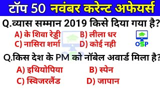 November current affairs 2019 | current affairs 2019 in hindi | current gk in Hindi |
