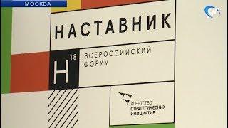 В Москве проходит всероссийский форум «Наставник»