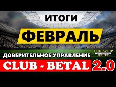 ClubBetal Итоги за Февраль 2019. Статистика и прибыль + свежая выплата!