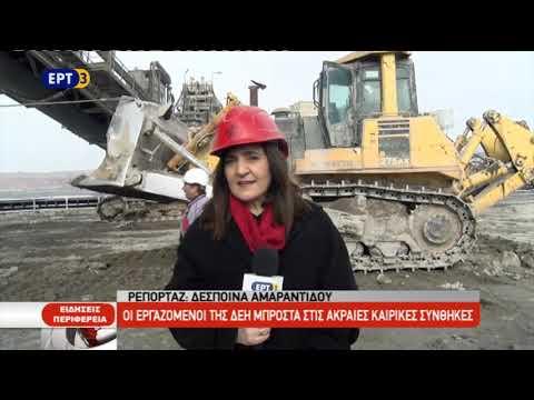 Οι εργαζόμενοι της ΔΕΗ σε ακραίες καιρικές συνθήκες | 17/01/2019 | ΕΡΤ