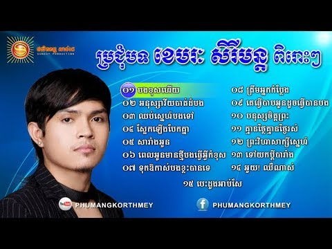Khemarak Sereymon Old Songs, Sery Mun Old Song Non Stop 02 , Khmer Old Song Mp3