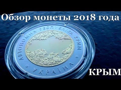 Монета 5 гривен Автономная Республика Крым 2018 Украина видео