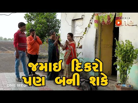 Jamay Dikro Pan Bani Shake   Gujarati Comedy   One Media