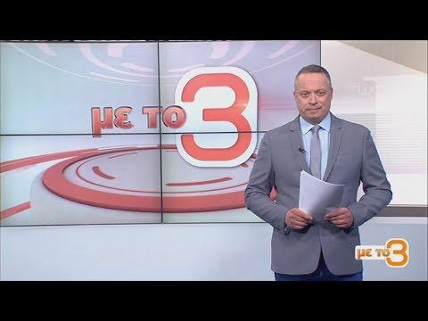 Τίτλοι Ειδήσεων ΕΡΤ3 18.00 | 07/05/2019 | ΕΡΤ