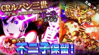 CRルパン三世〜I'm a super hero〜不二子におまかせ 激アツ、不二子保留出現!導入初日にツッパったらこうなった!!【たぬパチ!】