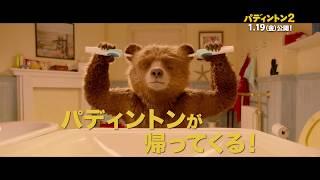 映画『パディントン2』TVCM30秒見どころ篇