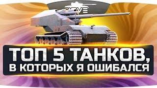 Пять танков, в которых Джов ошибался
