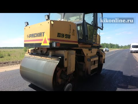 Ремонт дорог в рамках БКД