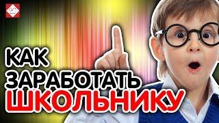 Как заработать деньги школьнику? Заработок наполнении групп Вконтакте через биржу Кворк.ру  KWORK.RU
