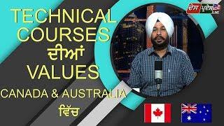 Technical Courses ਦੀਆਂ Values  Canada & Australia ਵਿੱਚ
