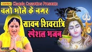 सावन शिवरात्रि स्पेशल भजन : चलो भोले के नगर || Ranjana || Most Popular Shiv Bhole Baba Bhajan Song - Download this Video in MP3, M4A, WEBM, MP4, 3GP